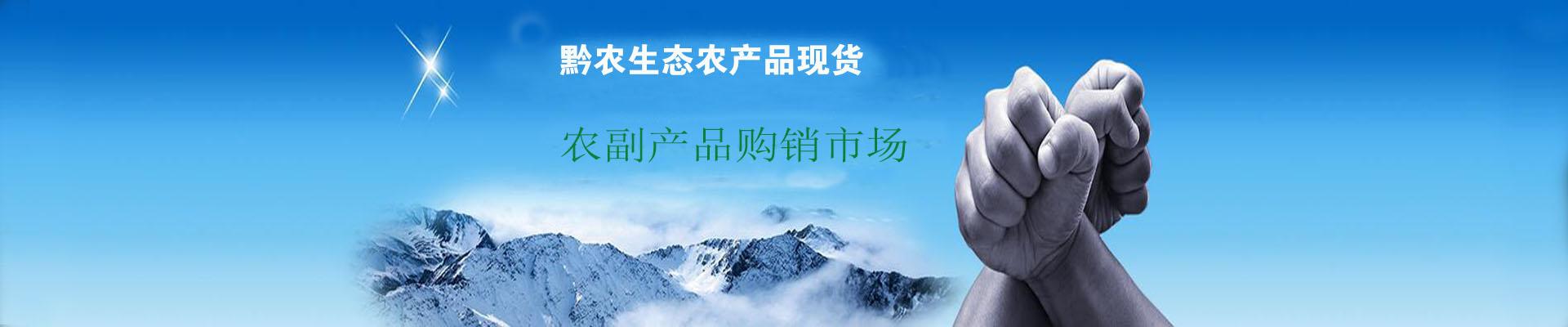 贵州农商农产品交易中心